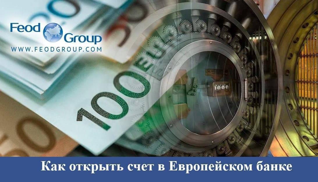 Как открыть счет в банке иностранцу: порядок действий, нюансы открытия