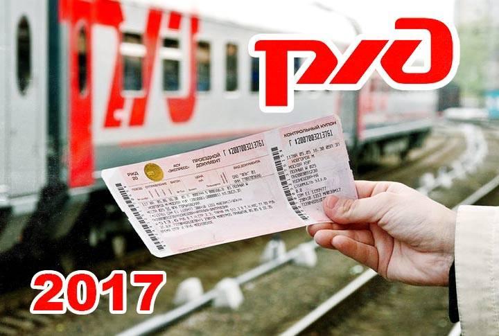 Современные поезда европы