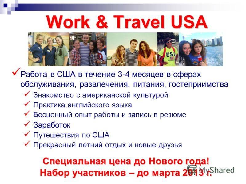 Work and travel: подробно о программе, подача документов, зарплата
