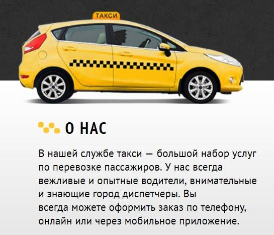 Такси в германии