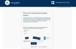 Проверить готовность финской визы (мониторинг, отследить, как узнать, готова ли) - в 2020 году, онлайн, документ, рассмотреть заявление, срок оформления