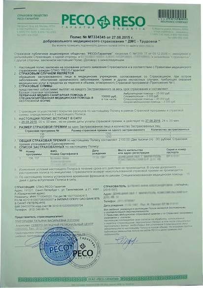 Обязательный документ – полис дмс для иностранных граждан