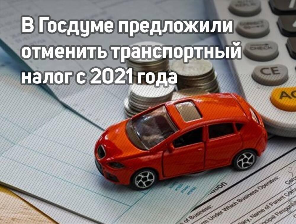 Отмена транспортного налога 2021 – последние новости