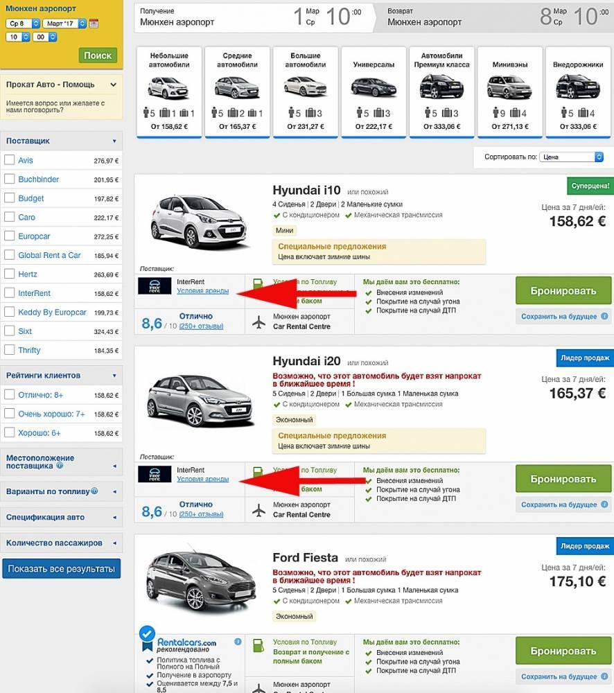 Аренда авто в германии. нюансы, на которые следует обратить внимание