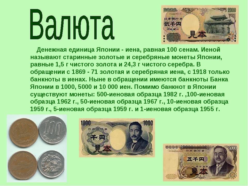Описание японских банкнот, номиналы и защита
