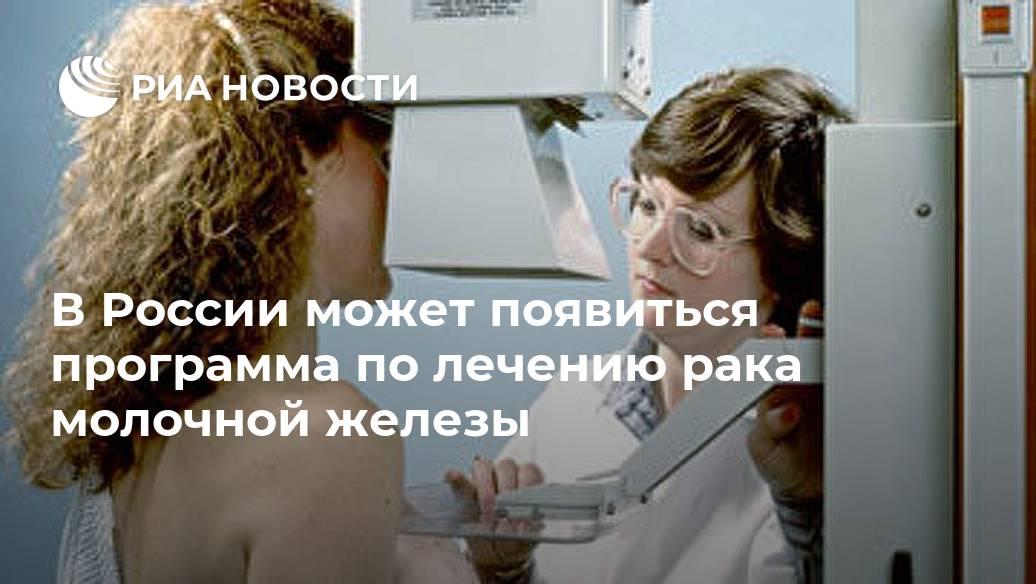 Лечение рака груди в клиниках города москва, цены, отзывы пациентов – все на docland