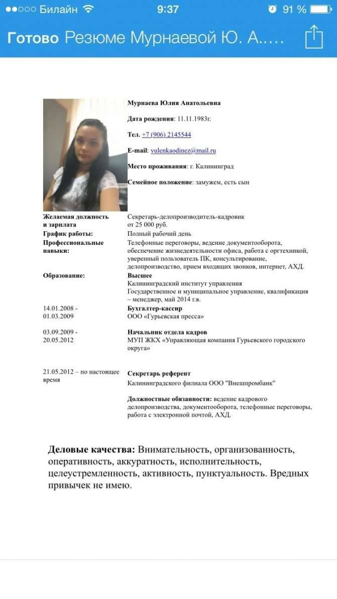 Образец резюме на работу (обновлено: 01.01.2021 года) - obrazec-rezyume.ru