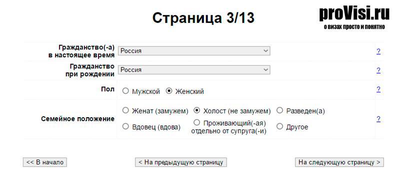 Виза в эстонию для россиян: подробная инструкция по оформлению шенгенской визы в 2021 году