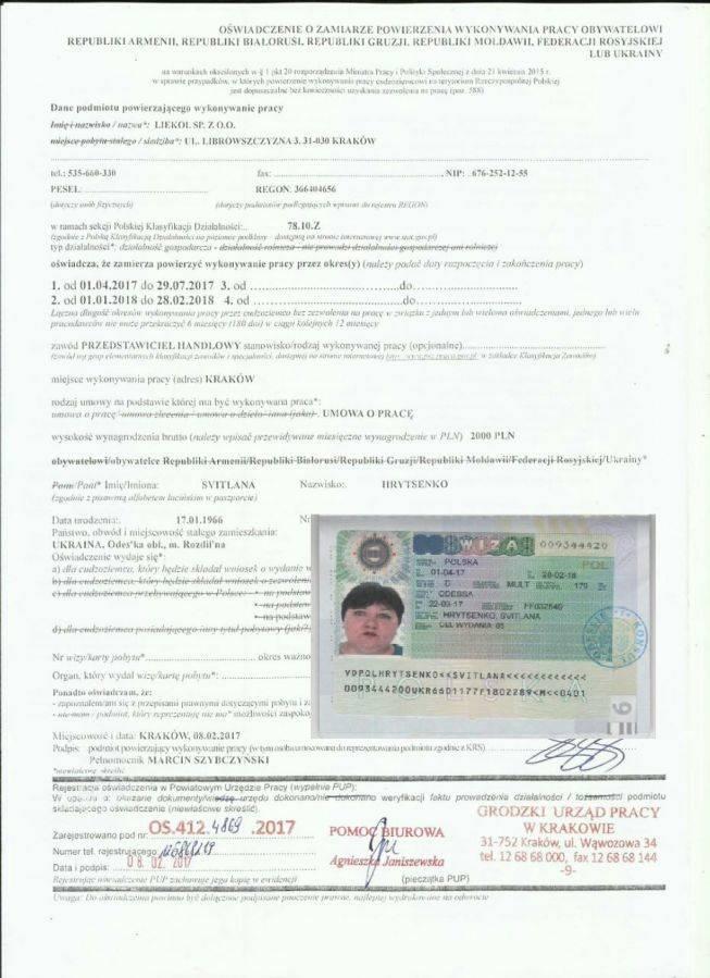 Как получить рабочую визу в польшу