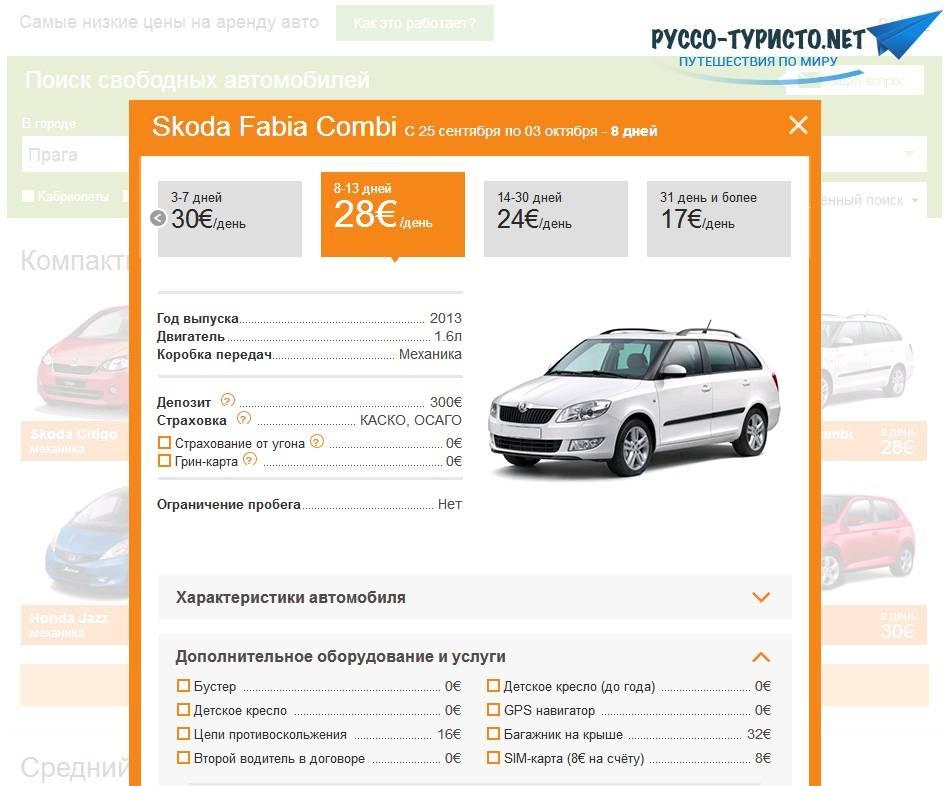 Аренда авто в чехии: условия и стоимость