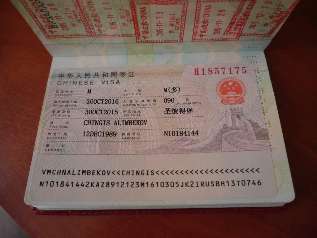 Бизнес (деловая) виза в китай в 2020 году - для россиян, без приглашения, на год
