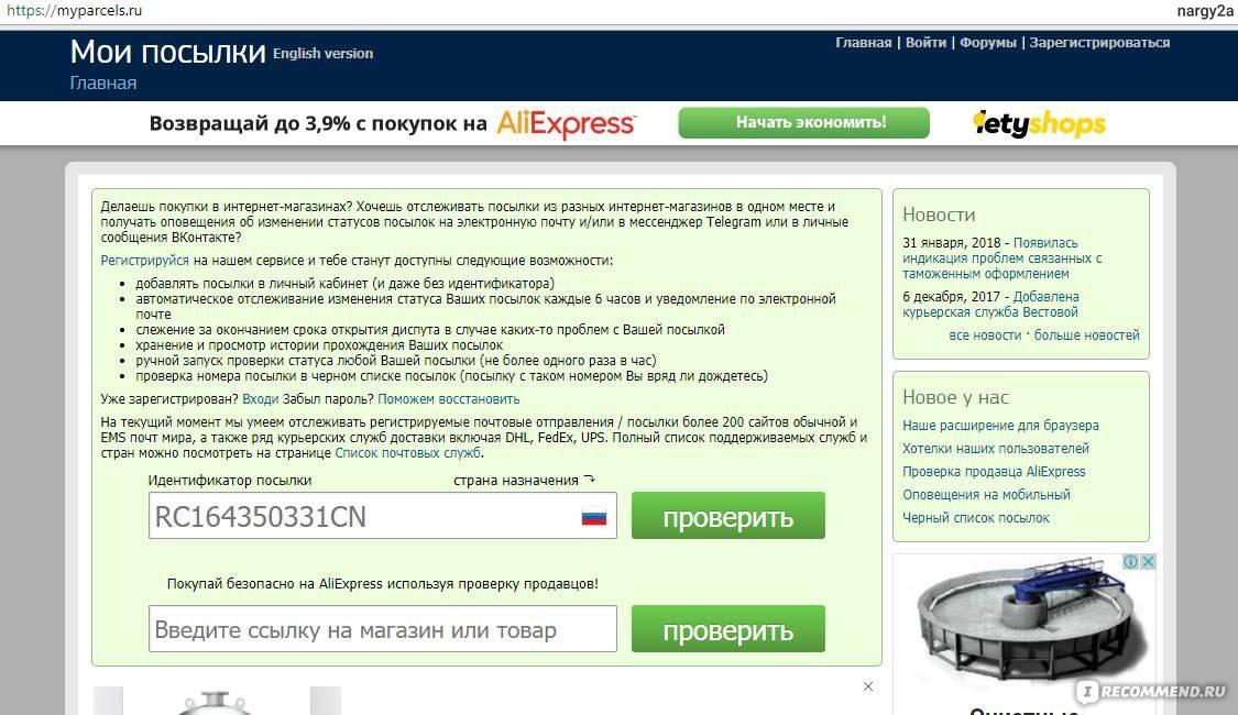 Отследить посылку почта австралии на русском
