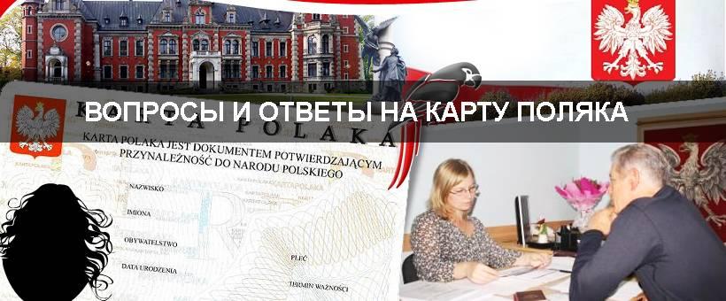 Собеседование на карту поляка в консульстве украины: как записаться на экзамен, что спрашивает консул и ошибки