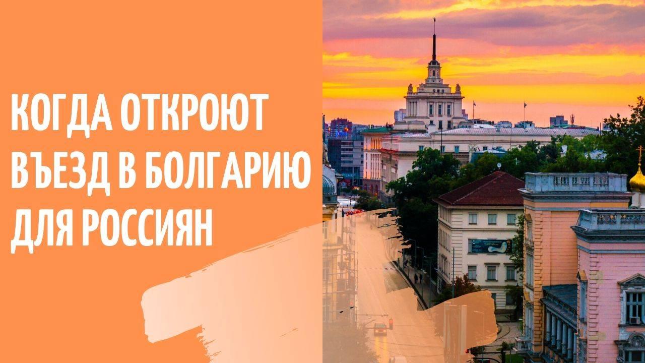 Когда болгария откроет границы для туристов 2020 после карантина: последние новости, прогнозы, мнения экспертов