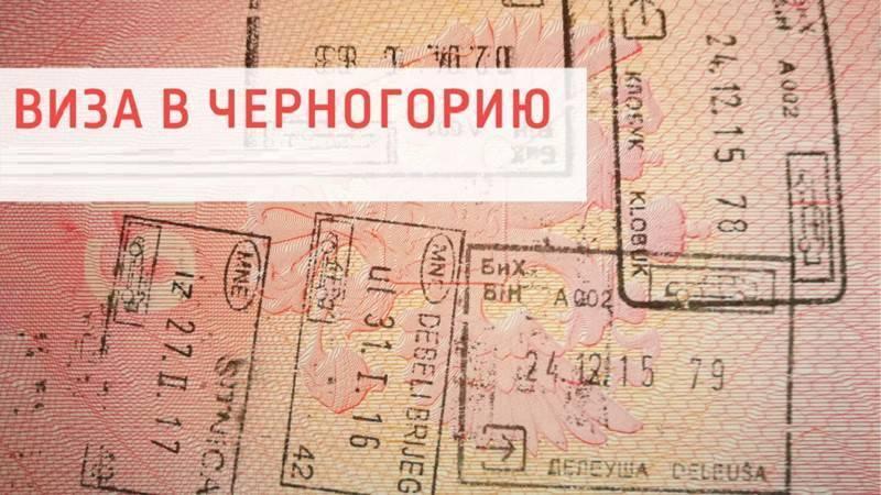 Нужно ли оформлять визу в Черногорию россиянам и гражданам СНГ
