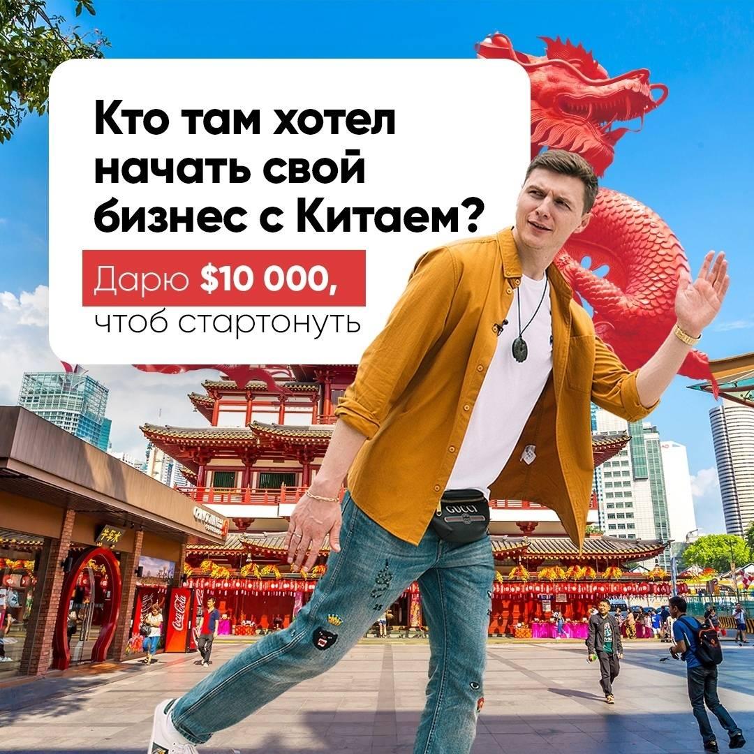 Бизнес с китаем с нуля – 6 идей, как на продаже китайских товаров через интернет сделать малый бизнес