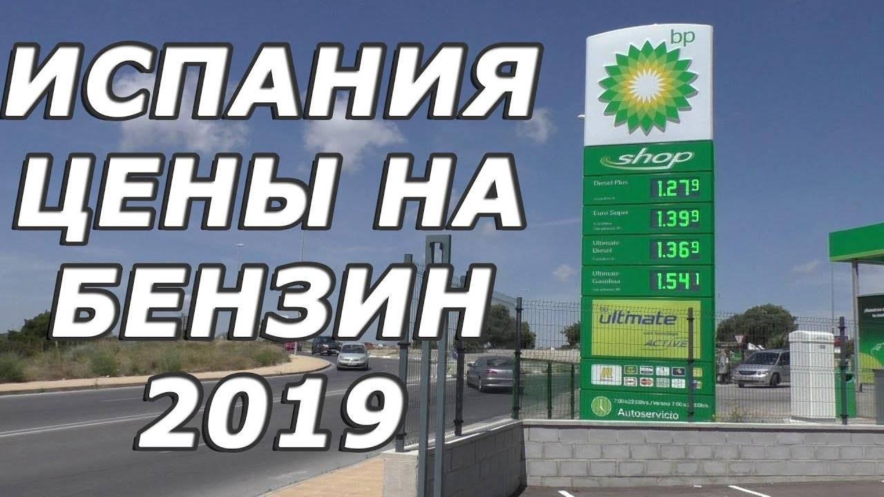 Сколько стоит бензин в солнечной испании