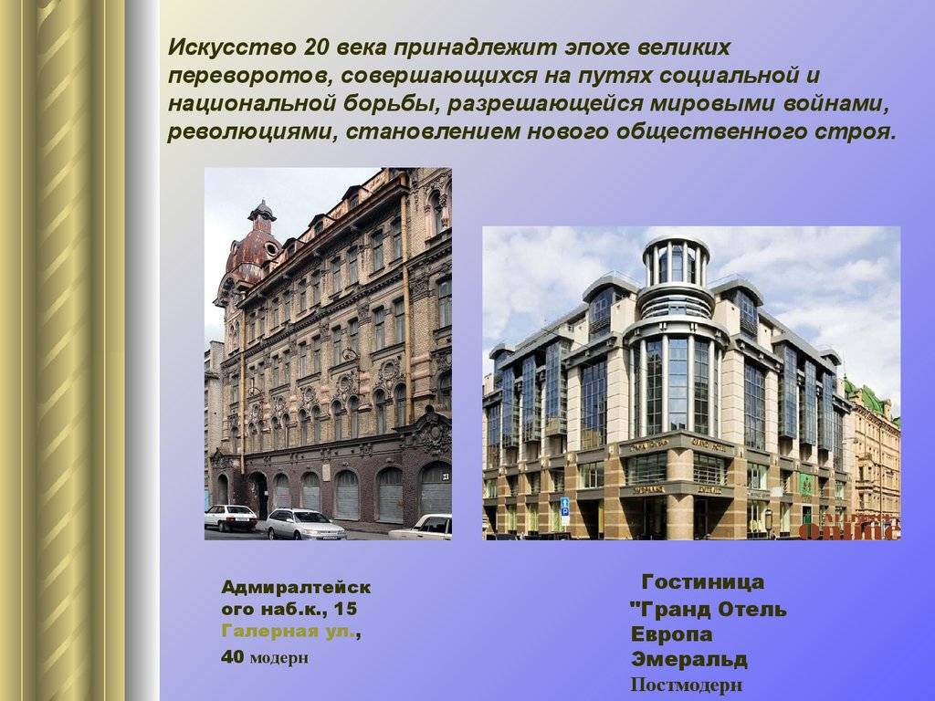 Классика в архитектура – особенности и элементы классицизма. вся суть классического стиля в архитектуре