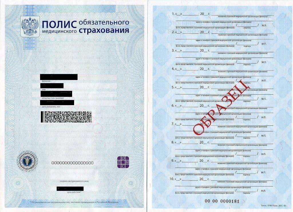 Полис дмс для иностранных граждан: где оформить, как получить