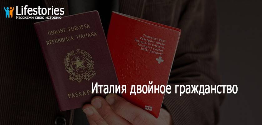 Внж в италии: способы получения, что это дает для россиян в 2021 году