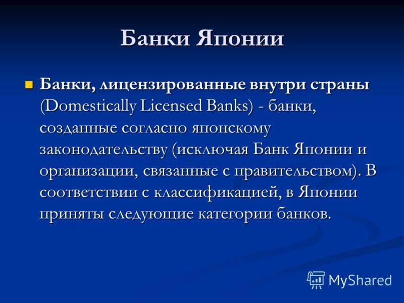 Банковская система китая, особенности в 2021 году