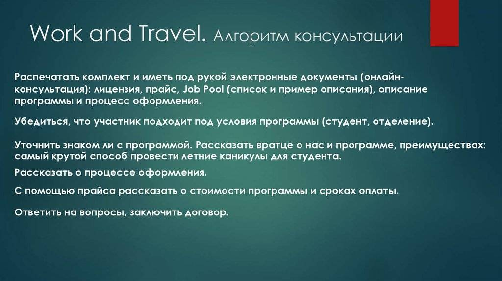 Work and travel usa программа для студентов - student agency калининград - student agency