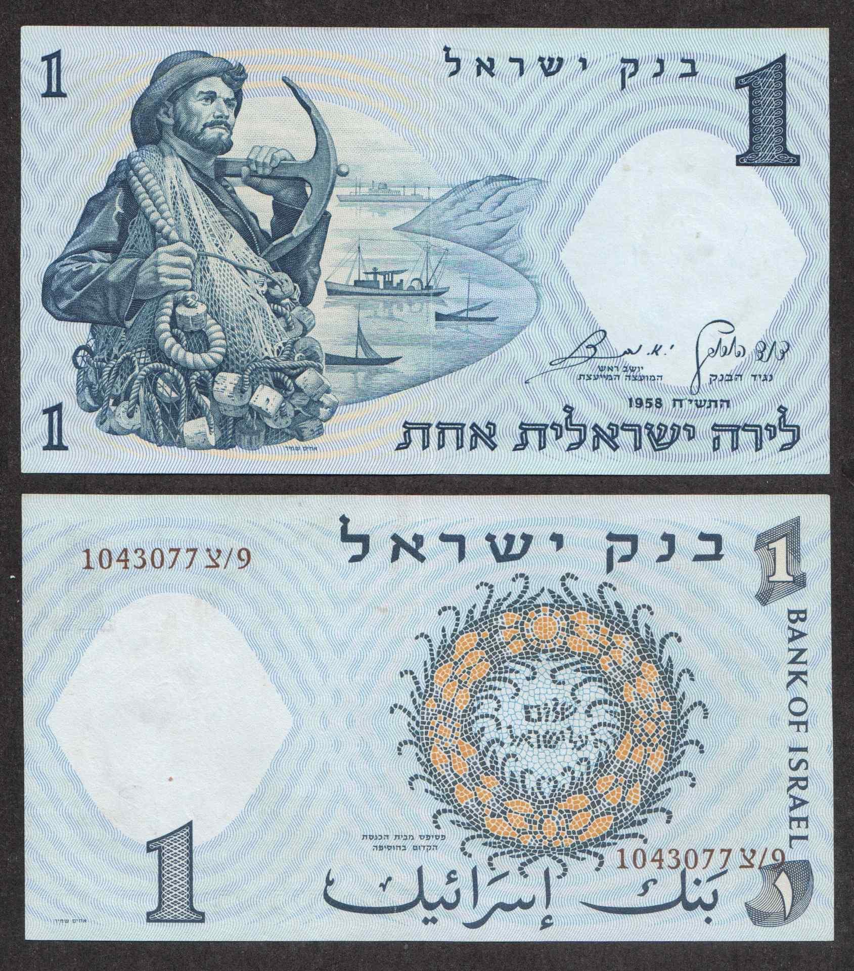 Банкноты израиля в обращении: новый шекель и агороты