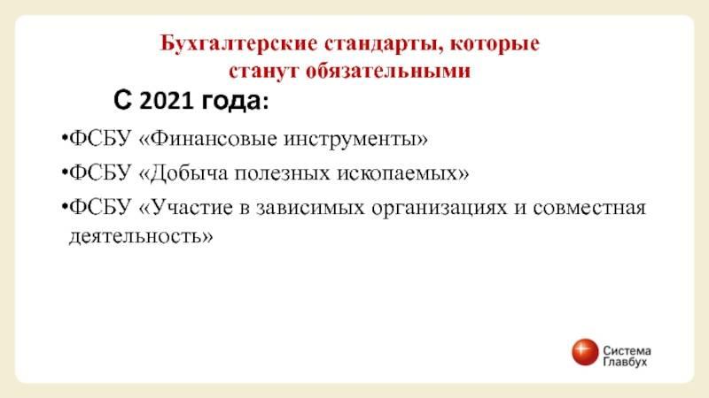 Нововведения для бухгалтеров бюджетной сферы в 2021 году — audit-it.ru