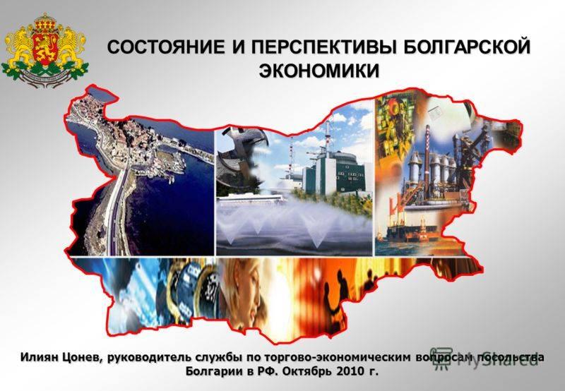 Нрб и болгария 1970-2016 г.г. (bazil)
