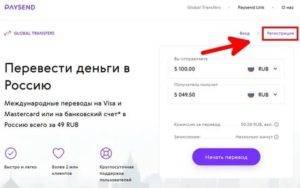 Как перевести деньги из литвы в россию 2021 - sameчас