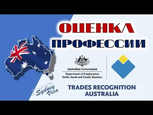 Иммиграция в австралию из россии: возможные способы
