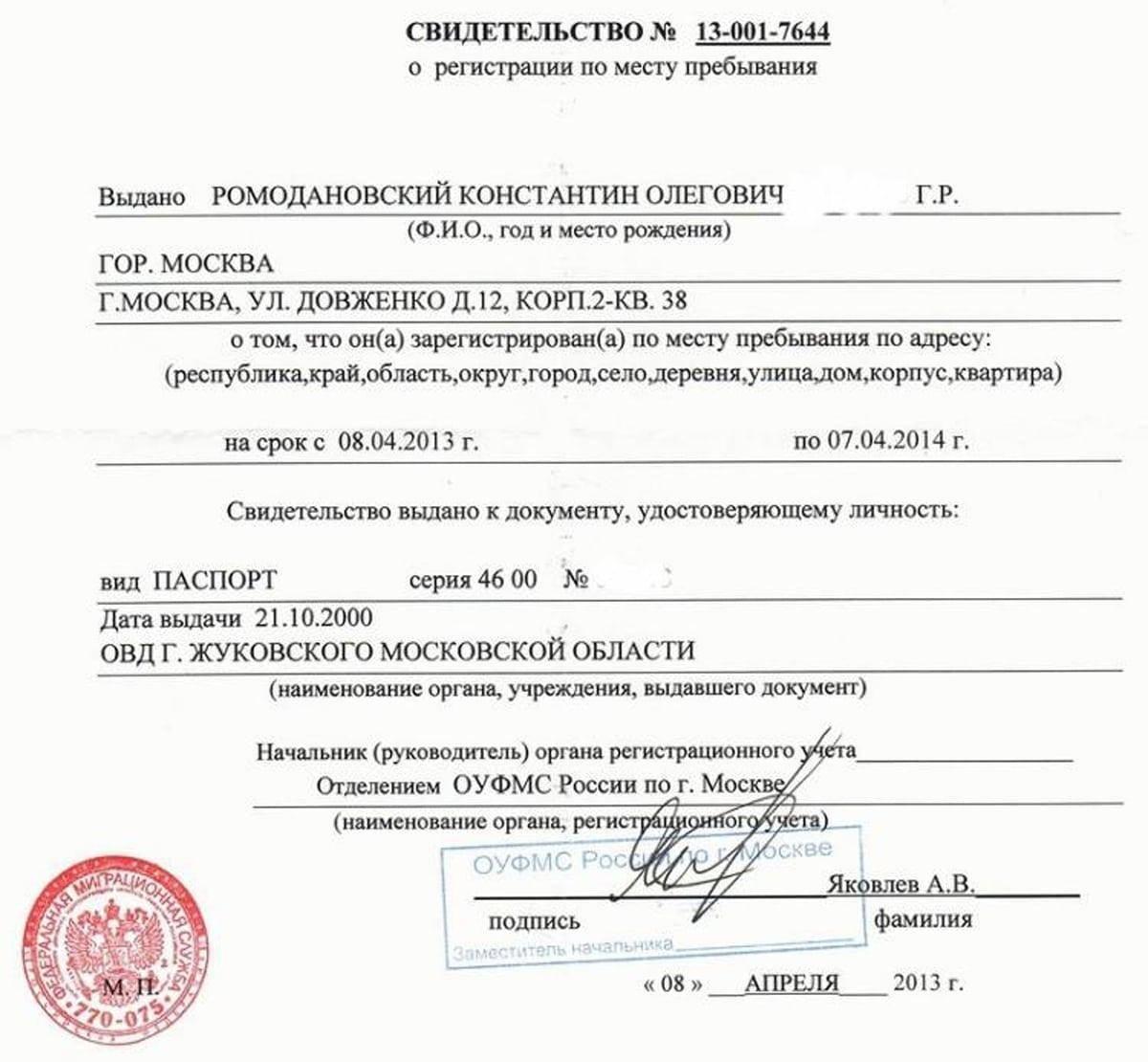 Как получить прописку в польше или что такое регистрация, замельдование (zameldowanie czasowe)?