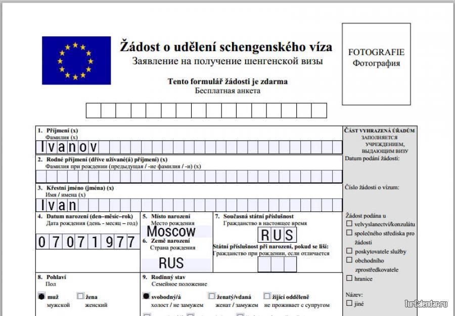 Оформление документов на чешскую визу
