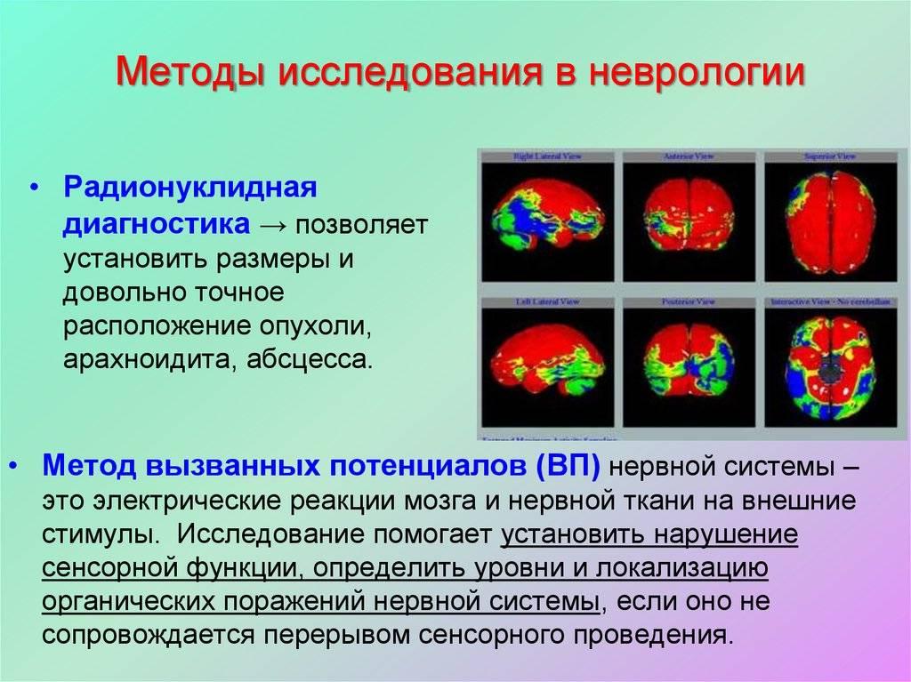Неврологическая реабилитация в германии
