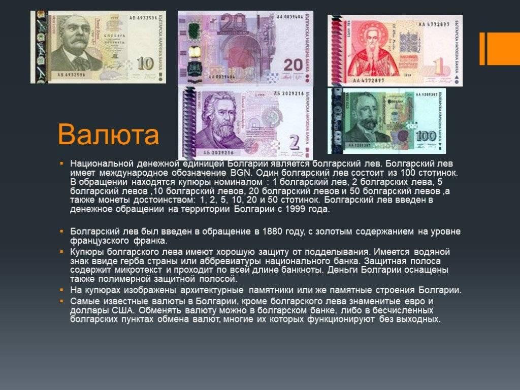 1 болгарский лев (bgn) в долларах сша (usd) на сегодня, сколько стоят один болгарский лев