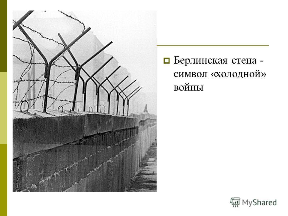 Берлинская стена— 10 интересных фактов— новости мира / нв