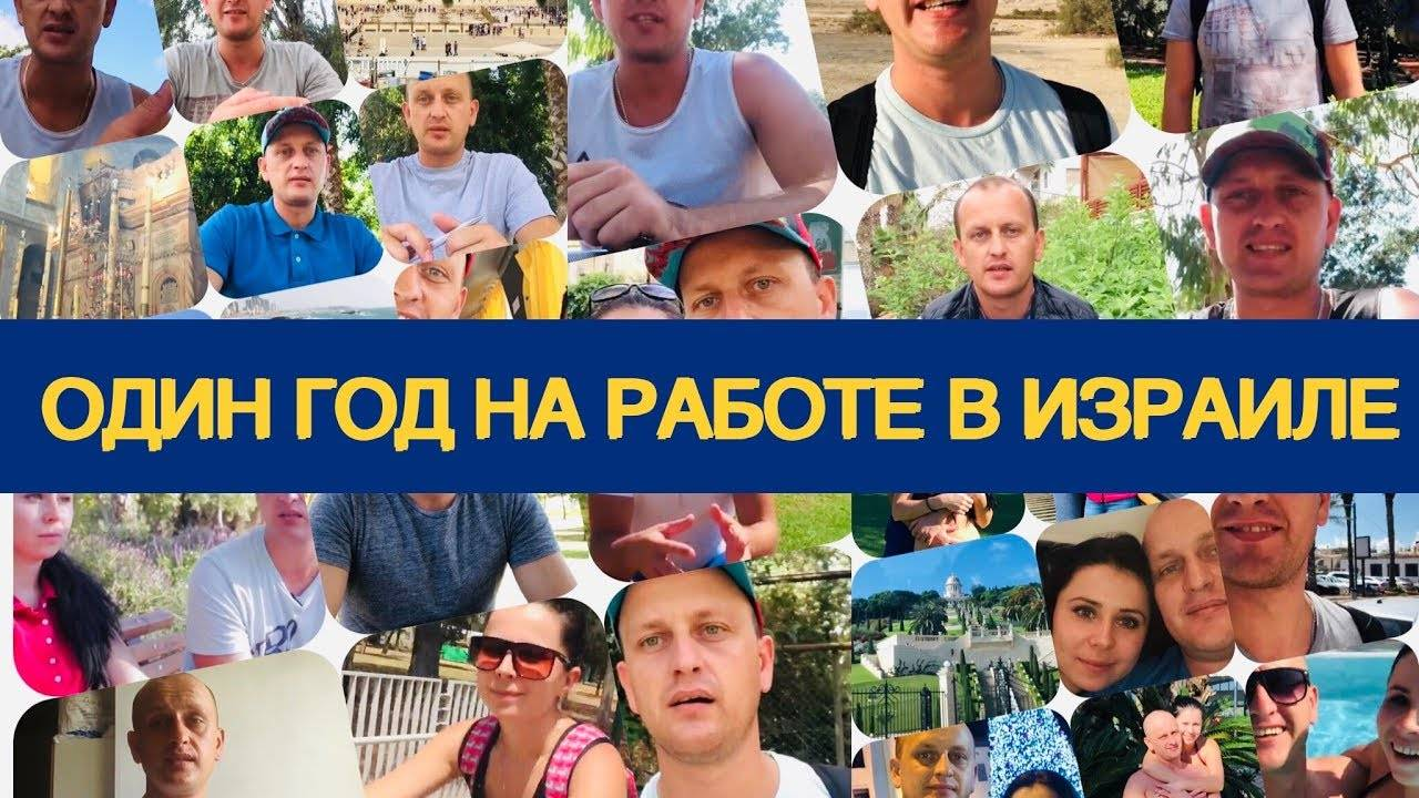 Работа в израиле для украинцев в 2021 году; как найти, вакансии
