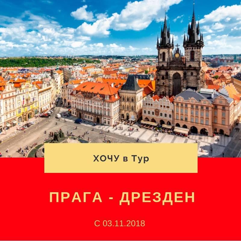 Туры в германию 2021 из москвы