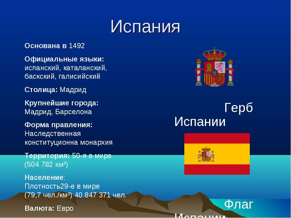 Каталанский язык - отличия от испанского.