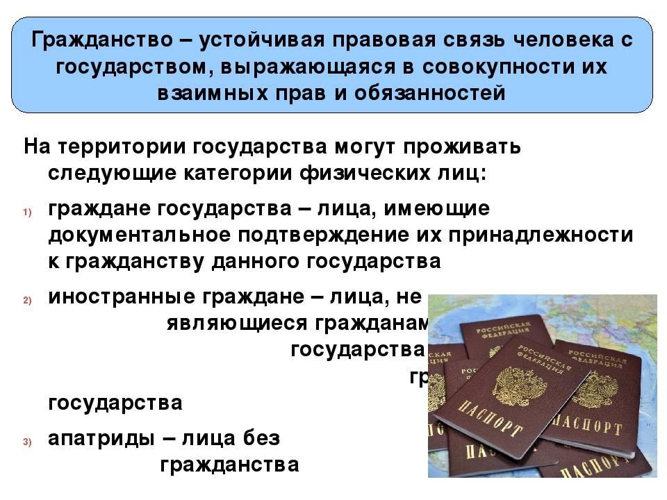Гражданство сша: как получить, способы, двойное - россии и американское