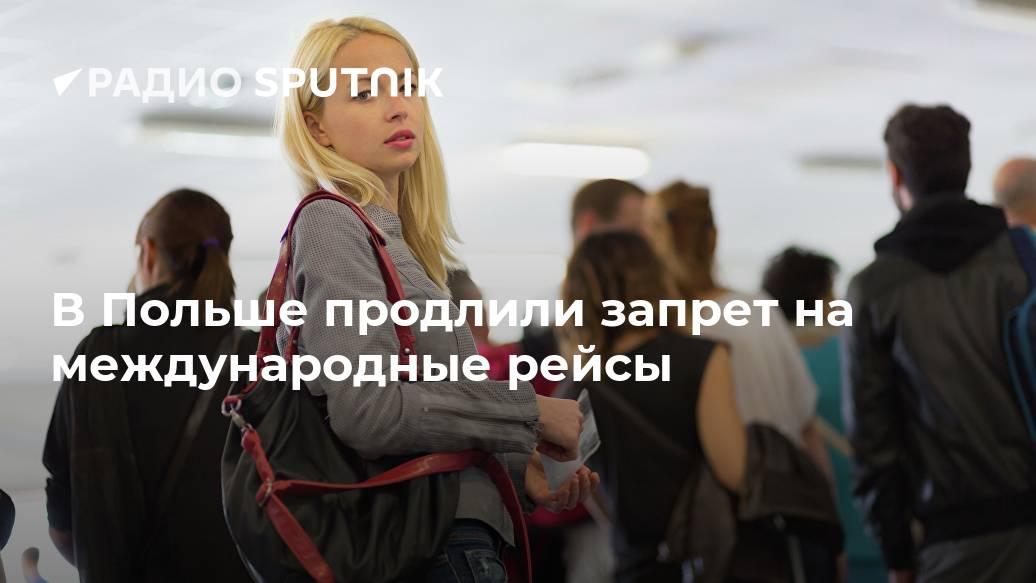 В Польше из-за коронавируса продлен запрет на международные авиарейсы