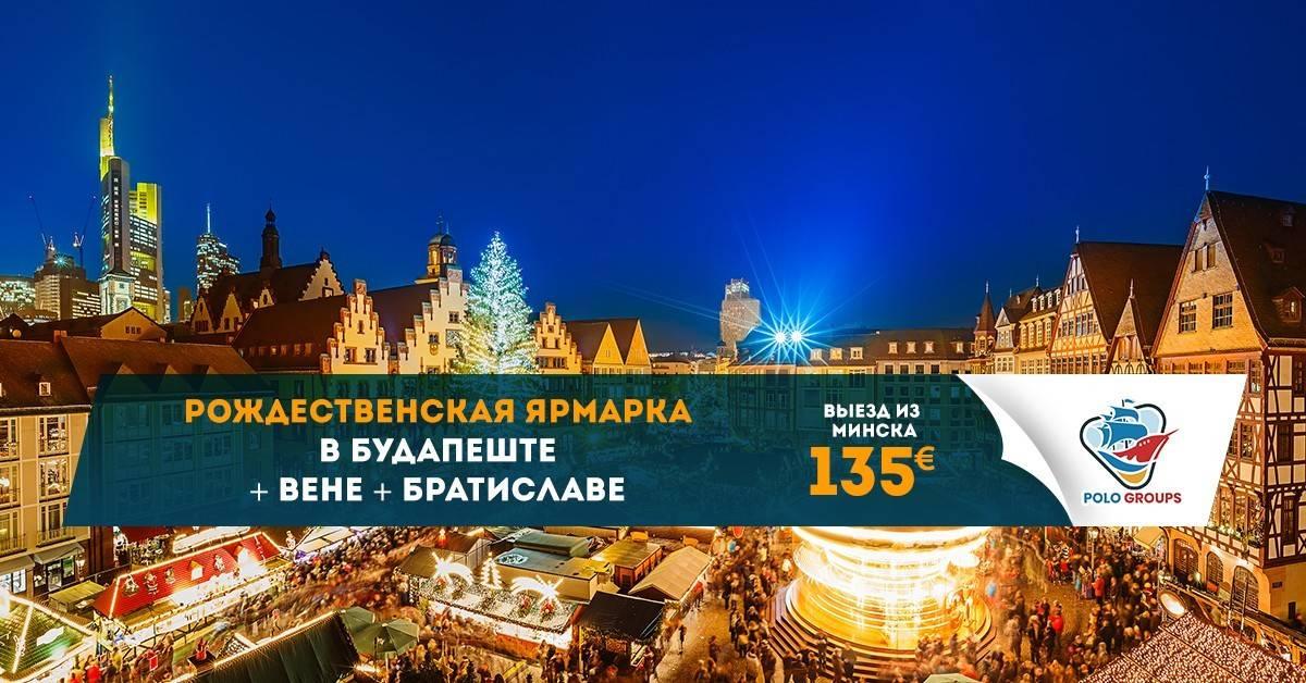 Путешествие из москвы: варна-вена-будапешт