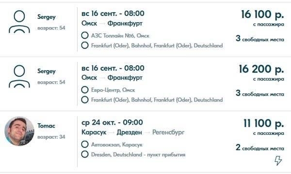 Дешевые авиабилеты из новосибирска - в берлин, распродажа и стоимость авиабилетов новосибирск ovb – берлин ber на авиасовет.ру