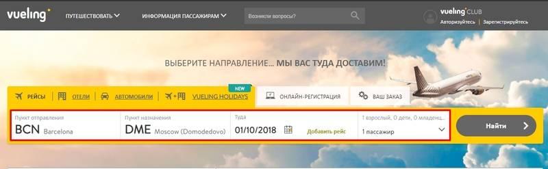 Авиакомпания vueling airlines – официальный сайт