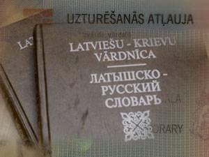 Латышский язык и его стилистика.