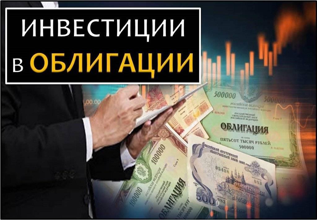 Инвестиции в ценные бумаги – полезная информация для тех, кто решил войти на фондовый рынок