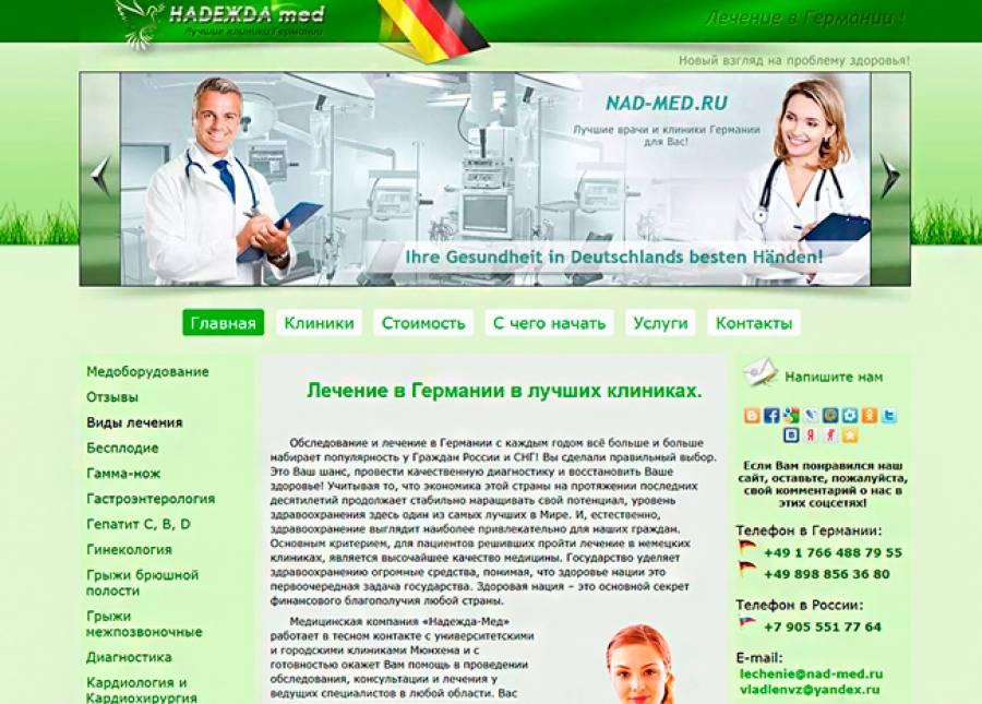 Как стать врачом в германии