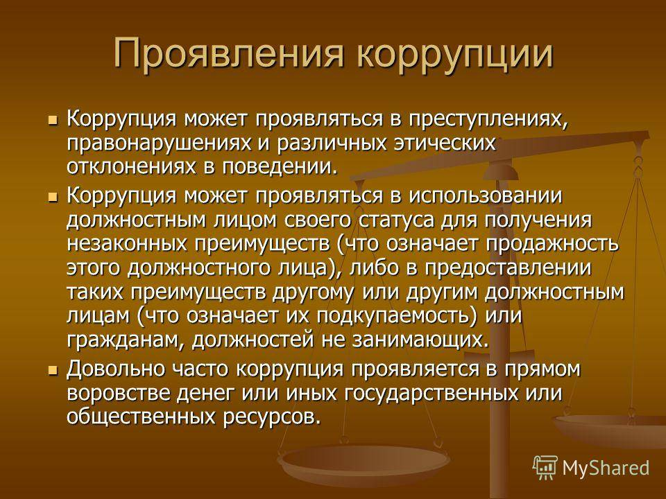 Возможности использования зарубежного опыта борьбы с коррупцией в россии