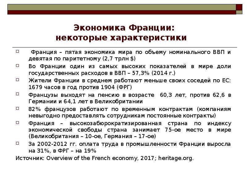 Вакансии и работа во франции в 2021 году для русских, украинцев и белорусов