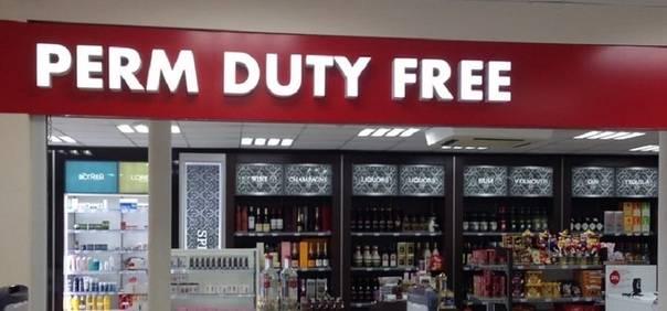 Duty free против auchan